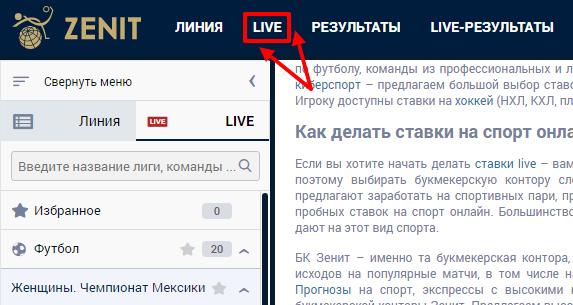 Zenit_live