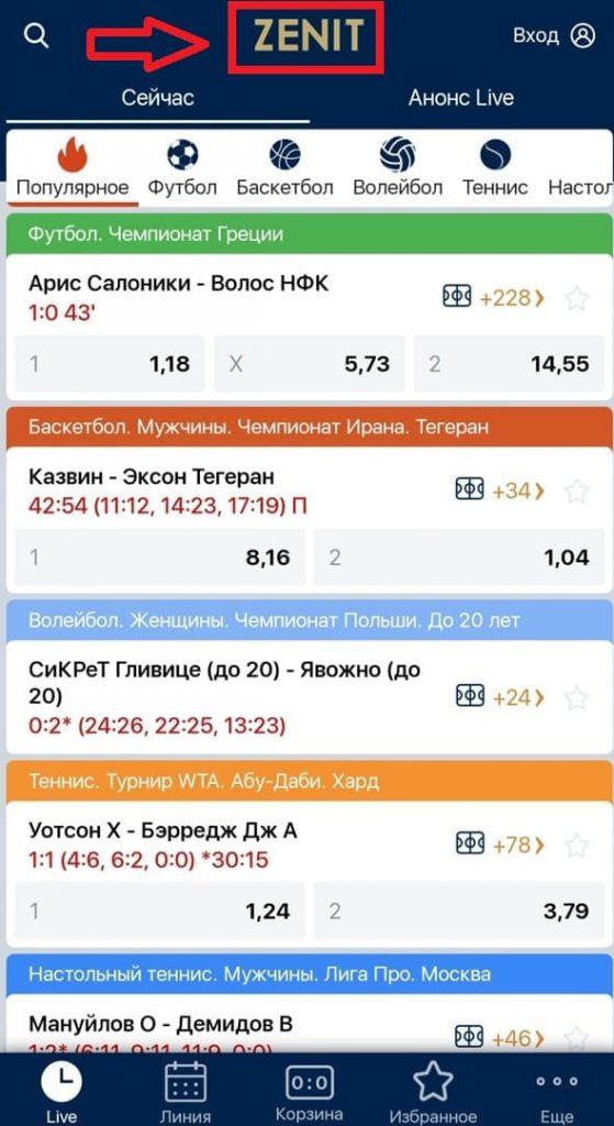 Zenit_mobil'naya_versiya