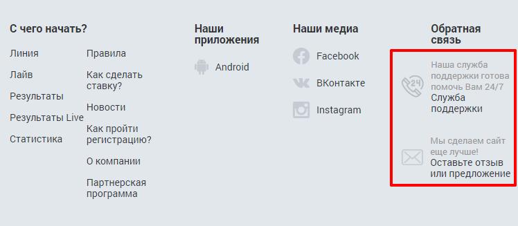 Zenit_sluzhba_podderzhki