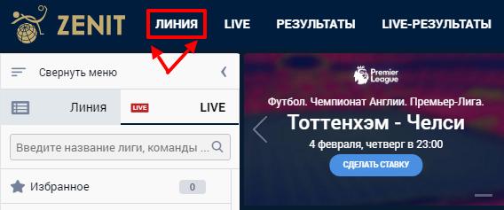 Zenit_liniya